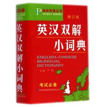 英汉双解小词典(修订版)/袖珍英语丛书