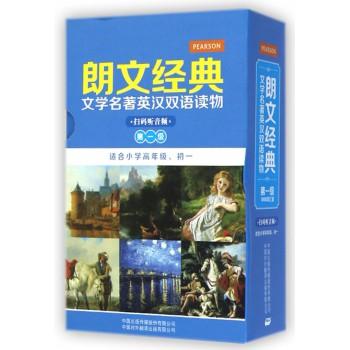 朗文经典文学名著英汉双语读物(**级适合小学高年级初1共6册)