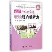 跟着VOA<常速>轻松练六级听力(附光盘)