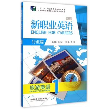 新职业英语(附光盘旅游英语1行业篇第2版十二五职业教育国家规划教材)