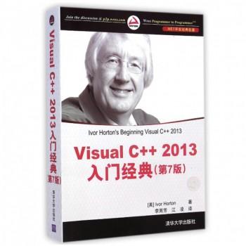Visual C++2013入门经典(第7版.NET开发经典名*)