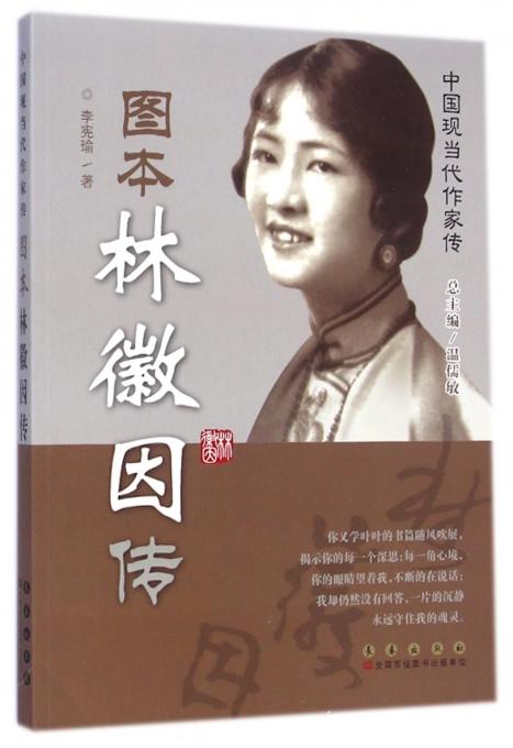 图本林徽因传/中国现当代作家传