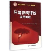 环境影响评价实用教程(普通高等教育十二五规划教材)