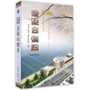 涪陵白鹤梁(长江三峡工程文物保护项目报告丙种第6号)(精)/重庆市文化遗产书系