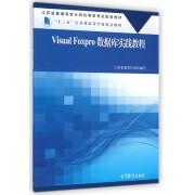 Visual Foxpro数据库实践教程(江苏省普通高校计算机等级考试配套教材)