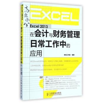 Excel2013在会计与财务管理日常工作中的应用(附光盘)