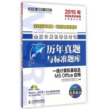一级计算机基础及MS Office应用(附光盘2015年无纸化考试专用)/全国计算机等级考试历年真题与标准题库