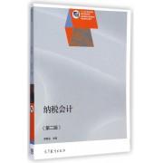 纳税会计(第2版十二五职业教育国家规划教材)