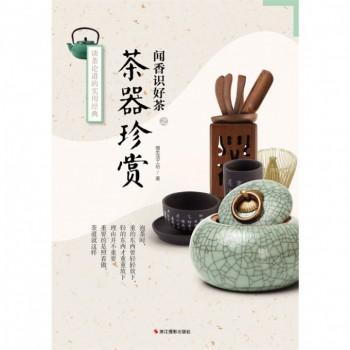 茶器珍赏(闻香识好茶)
