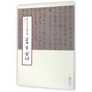 草书宋词/集字古诗文创作辑
