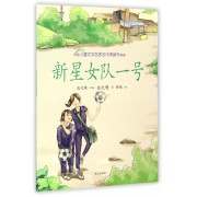 新星女队一号/中国儿童文学名家名作图画书典藏