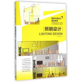 照明设计(国际环境设计精品教程)