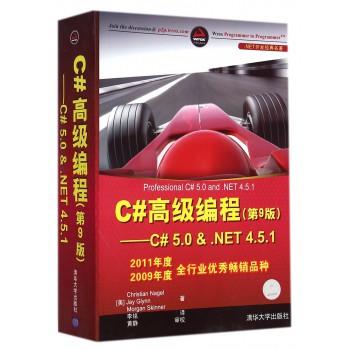 C#**编程(第9版C#5.0&.NET4.5.1.NET开发经典名*)