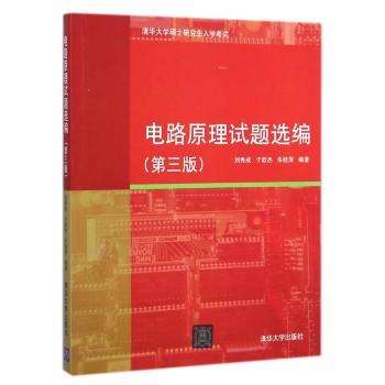 电路原理试题选编(第3版清华大学硕士研究生入学考试)