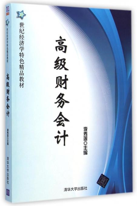 财务会计(21世纪经济学特色精品教材)