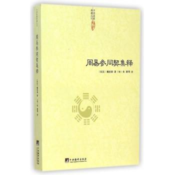周易参同契集释/中国道教典籍丛刊