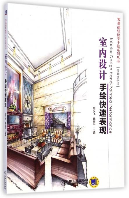 室内设计手绘快速表现/零基础轻松学手绘系列丛书