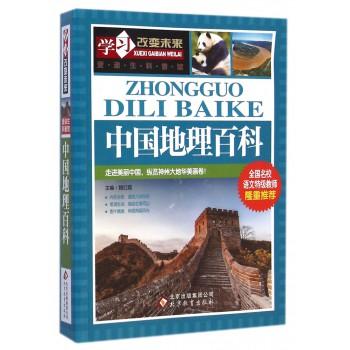 中国地理百科/学习改变未来