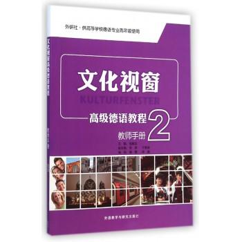 文化视窗**德语教程(教师手册2外研社供高等学校德语专业高年级使用)