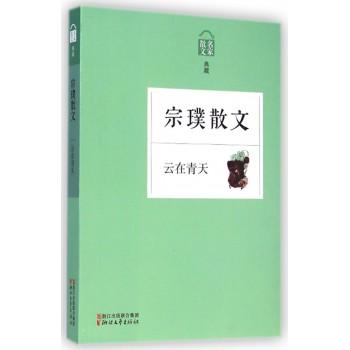 宗璞散文(云在青天名家散文典藏)