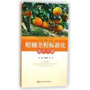 柑橘全程标准化操作手册/图说种植业标准化丛书