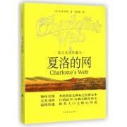 夏洛的网(英汉双语珍藏本)