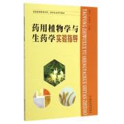 药用植物学与生药学实验指导(全国高等教育中药药学专业系列教材)