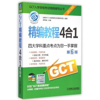 精编教程4合1(第6版2015版)/GCT入学资格考试精编辅导丛书