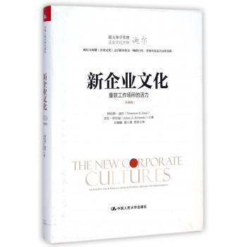 新企业文化(重获工作场所的活力珍藏版跟大师学管理)(精)