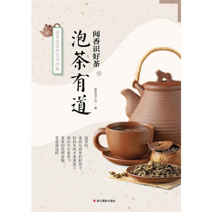 闻香识好茶之泡茶有道