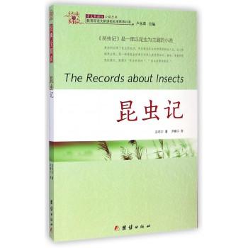 昆虫记/经典全阅读语文新课标**丛书