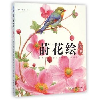 莳花绘(花鸟用色铅笔描绘花与鸟的16次约会)