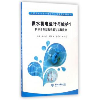 供水机电运行与维护(1供水水泵结构性能与运行维修)/村镇供水行业专业技术人员技能培训丛书