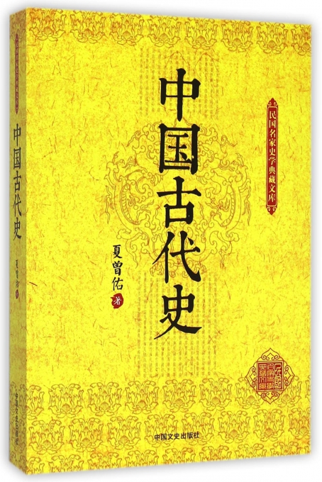 中国古代史/民国名家史学典藏文库