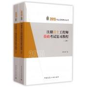 注册岩土工程师基础考试复习教程(上下)/2015执业资格考试丛书