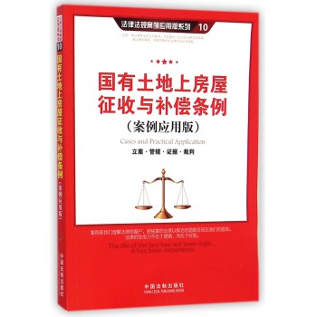 国有土地上房屋征收与补偿条例(案例应用版)/法律法规案例应用版系列
