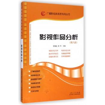 影视作品分析(第6版)/广播影视类高考专用丛书
