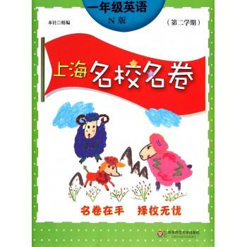 一年级英语(N版第二学期)/上海名校名卷