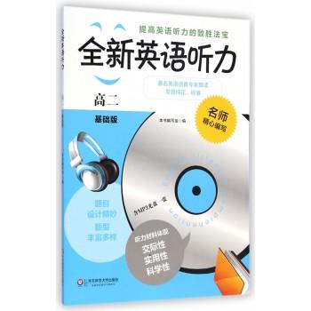 全新英语听力(附光盘高2基础版)