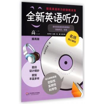 全新英语听力(附光盘高2提高版)