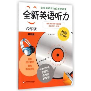 全新英语听力(附光盘6年级基础版)