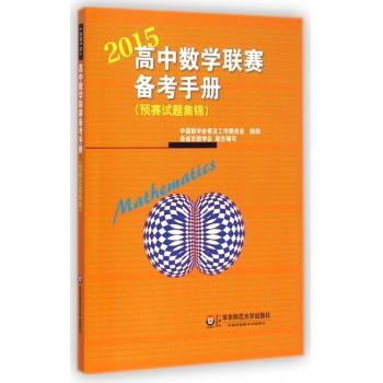 2015高中数学联赛备考手册(预赛试题集锦)