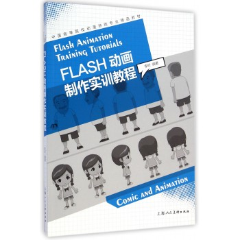 FLASH动画制作实训教程(中国高等院校动漫游戏专业精品教材)