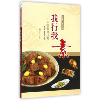 我行我素--中国素食研究/饮食文化研究丛书