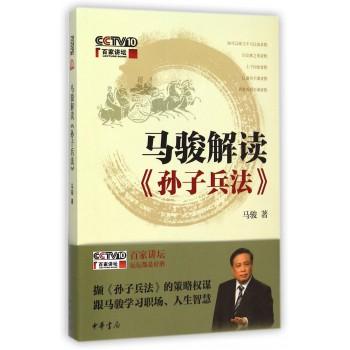 马骏解读孙子兵法(附光盘)/百家讲坛