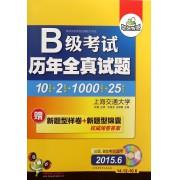 B级考试历年全真试题(附光盘3级B级考生适用2015.6 14.12-10.6)