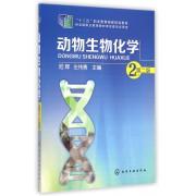 动物生物化学(第2版十二五职业教育国家规划教材)