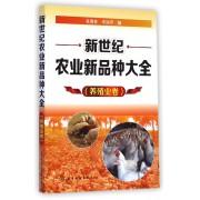 新世纪农业新品种大全(养殖业卷)