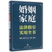 婚姻家庭法律指引实用全书