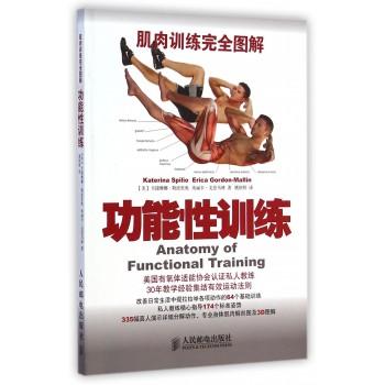 功能性训练(肌肉训练完全图解)